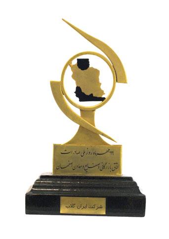 Exemplary Exporter - Esfahan